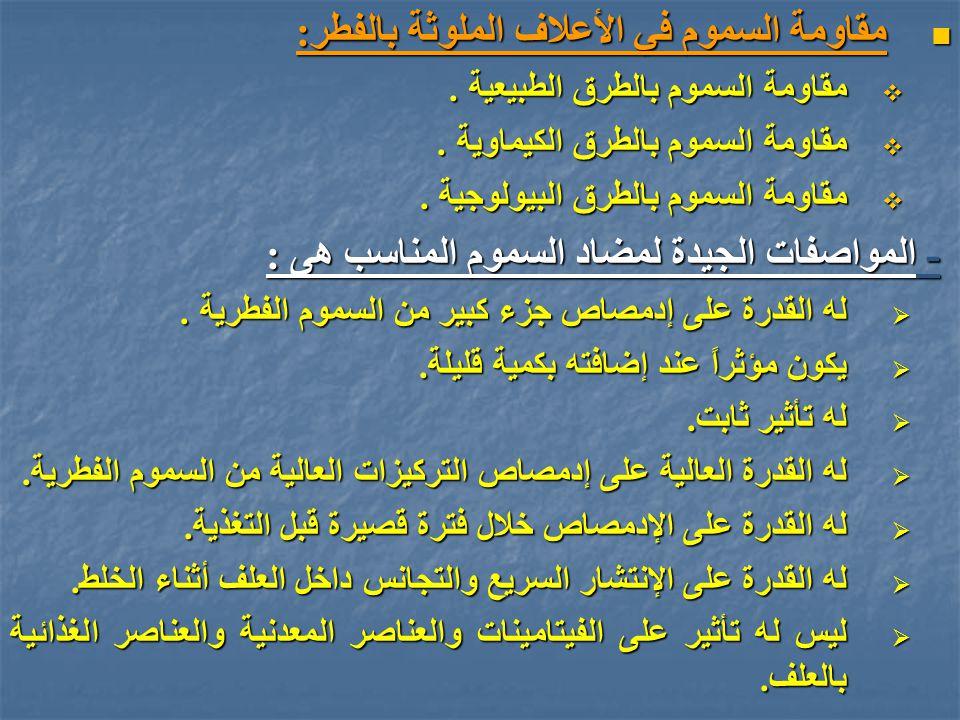 مقاومة السموم في الأعلاف الملوثة بالفطر: