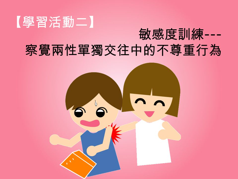 【學習活動二】 敏感度訓練--- 察覺兩性單獨交往中的不尊重行為