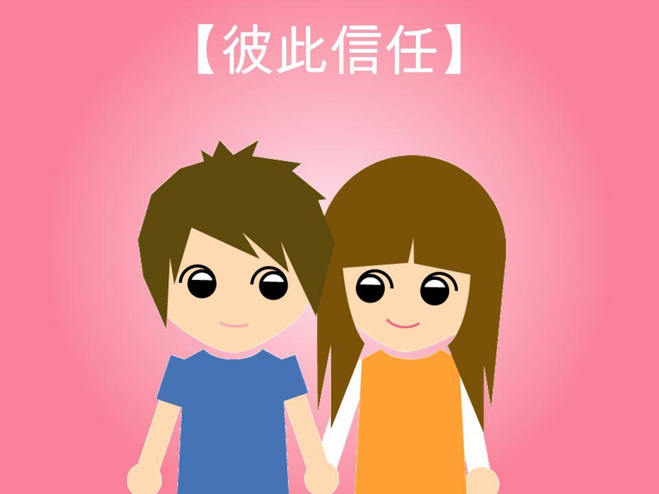 【彼此信任】 教師說明:教師指出上述故事中男女朋友間無法互信。信任對方可以使彼此關係更加堅定,所以,當彼此想要發展較穩定的情侶關係,是能誠實自在與對方分享你的許多秘密。當然,如果你們還沒進展為穩定的情侶關係,則是仍可保有一些個人的私密。