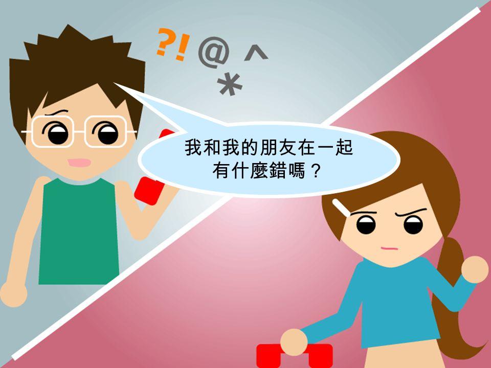 我和我的朋友在一起有什麼錯嗎? 教師說明: 力宏:哪有老是?自從我們開始約會後,我就很少和他們講話的機會了。