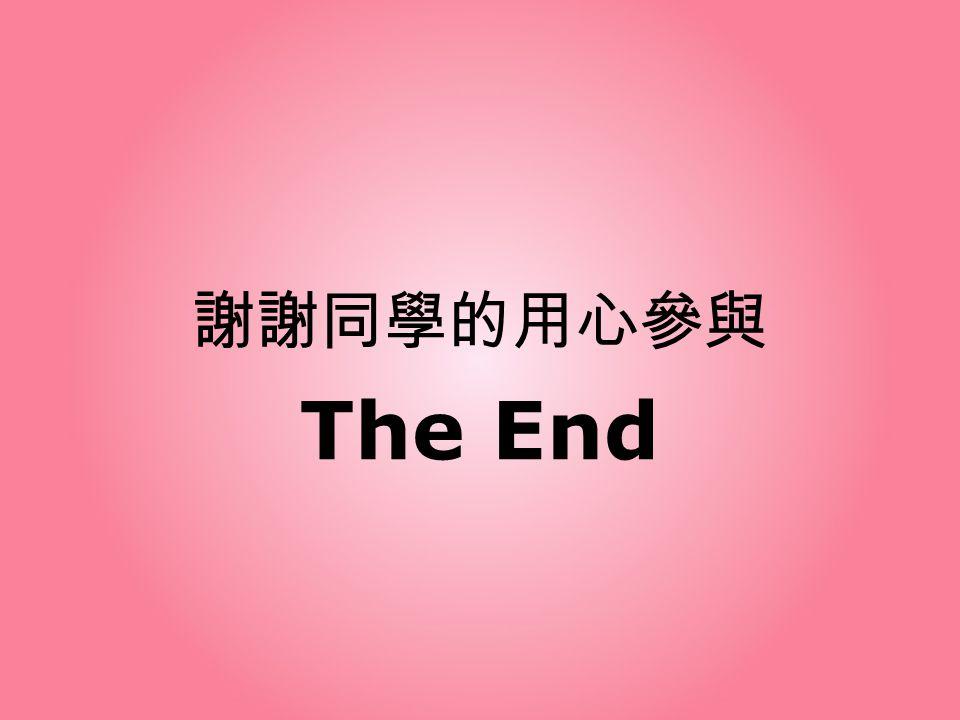 謝謝同學的用心參與 The End 教師說明:總結本單元重點,教師預告下個單元