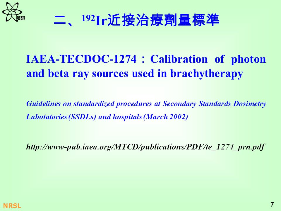 二、192Ir近接治療劑量標準 IAEA-TECDOC-1274:Calibration of photon and beta ray sources used in brachytherapy.