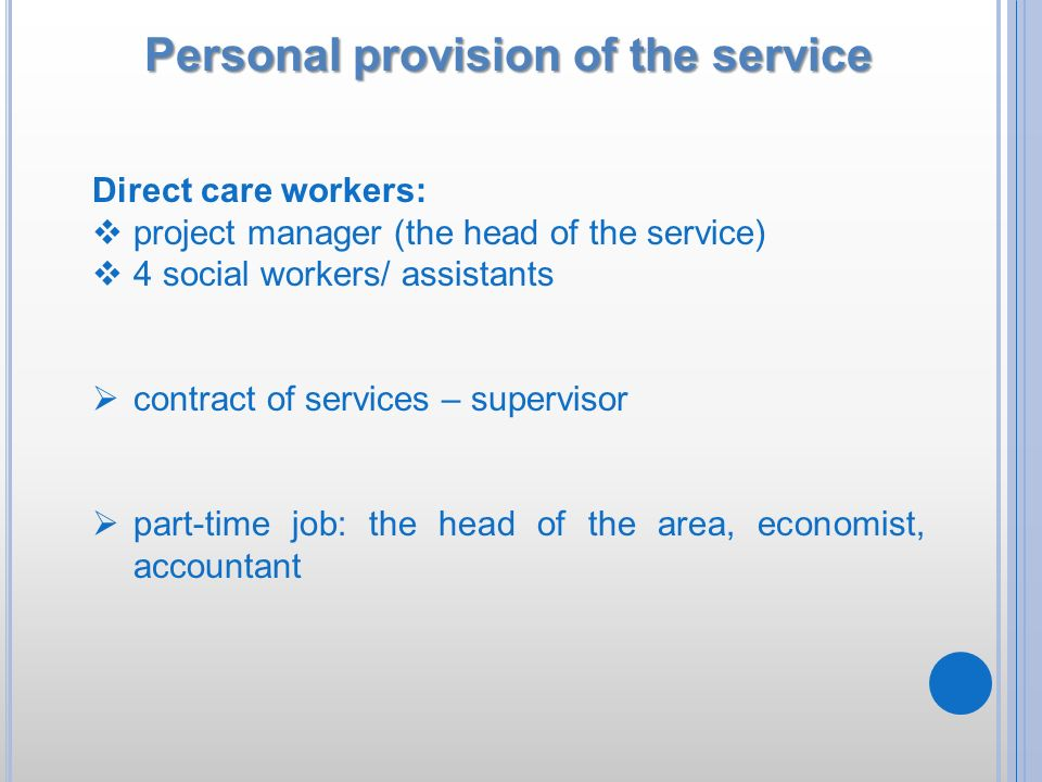 Personal provision of the service