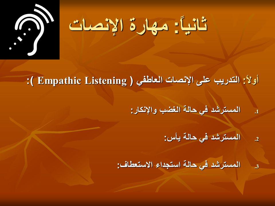 مهارة الاستماع وطرق تدريسها