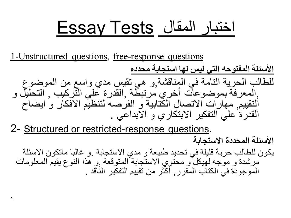advantages and disadvantages of essay type tests Advantages + disadvantages of the 3 primary types of business learn with flashcards, games, and more — for free.