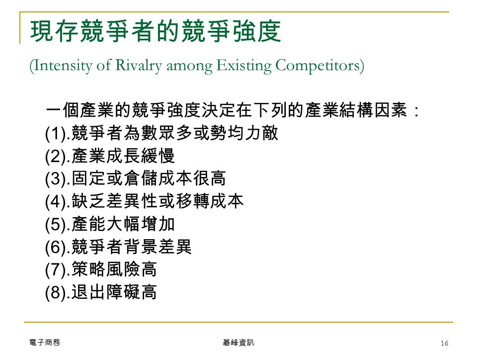 intensity of rivalry among existing firms The intensity of rivalry among firms varies across industries, and strategic analysts are interested in these differences economists measure rivalry by indicators of industry concentration  the concentration ratio (cr) is one such measure.