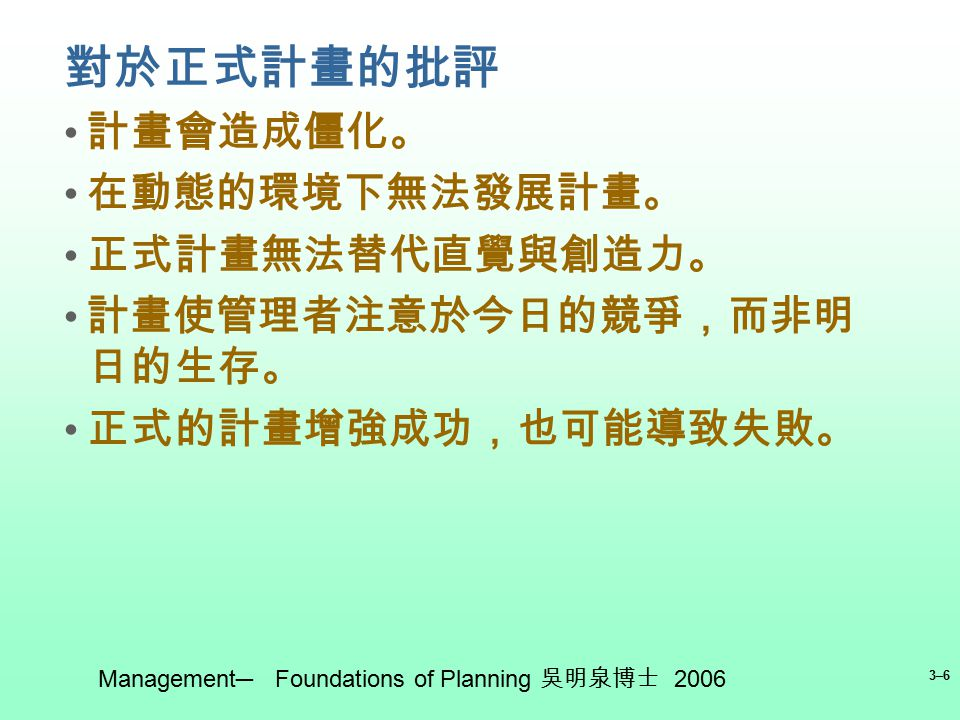 foundations of planning in management Chapter 7 foundations of planning multiple-choice questions for each of the following, choose the answer that most find study resources  notes ch8-management robbins.