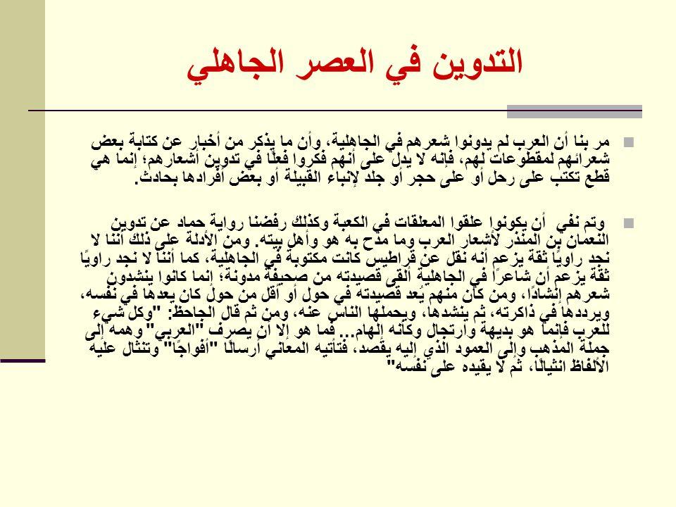 ملف:تاريخ الأدب العربي ، العصر الجاهلي ، الدكتور شوقي ضيف.PDF