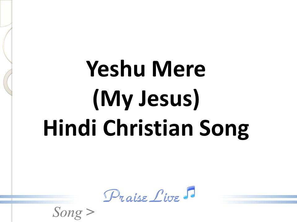 jesus in hindi