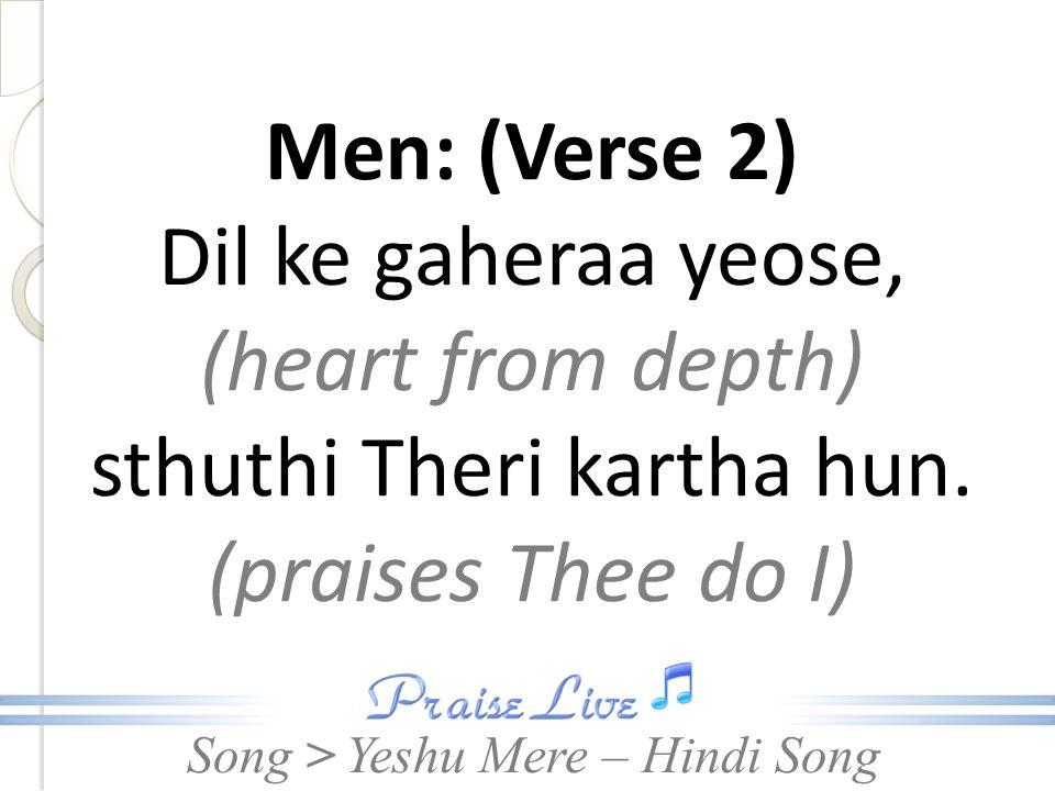 verse in hindi