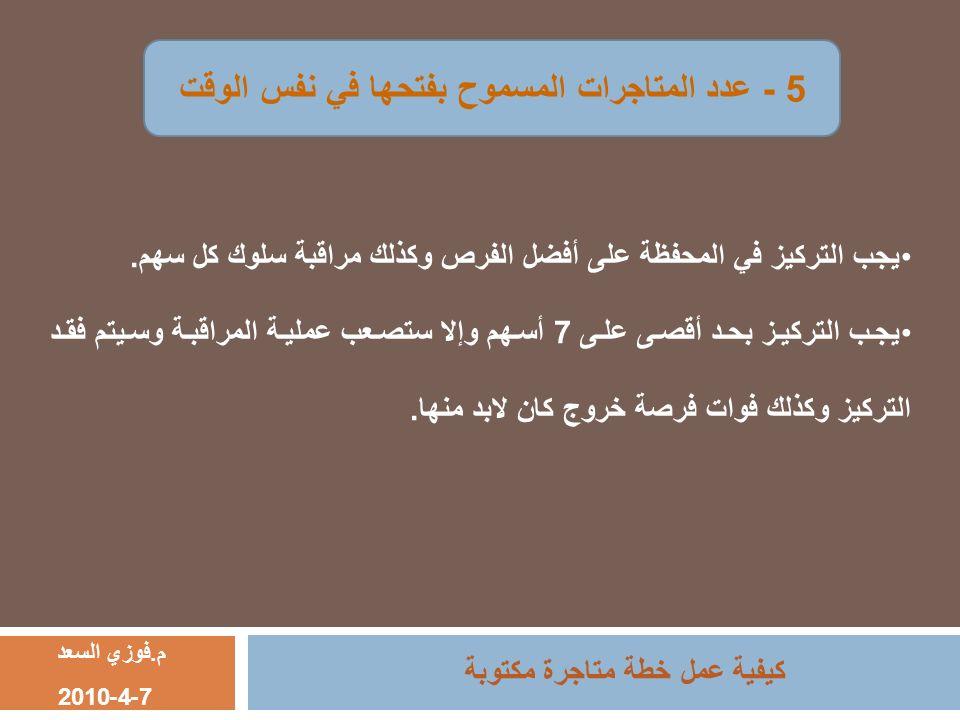5 - عدد المتاجرات المسموح بفتحها في نفس الوقت