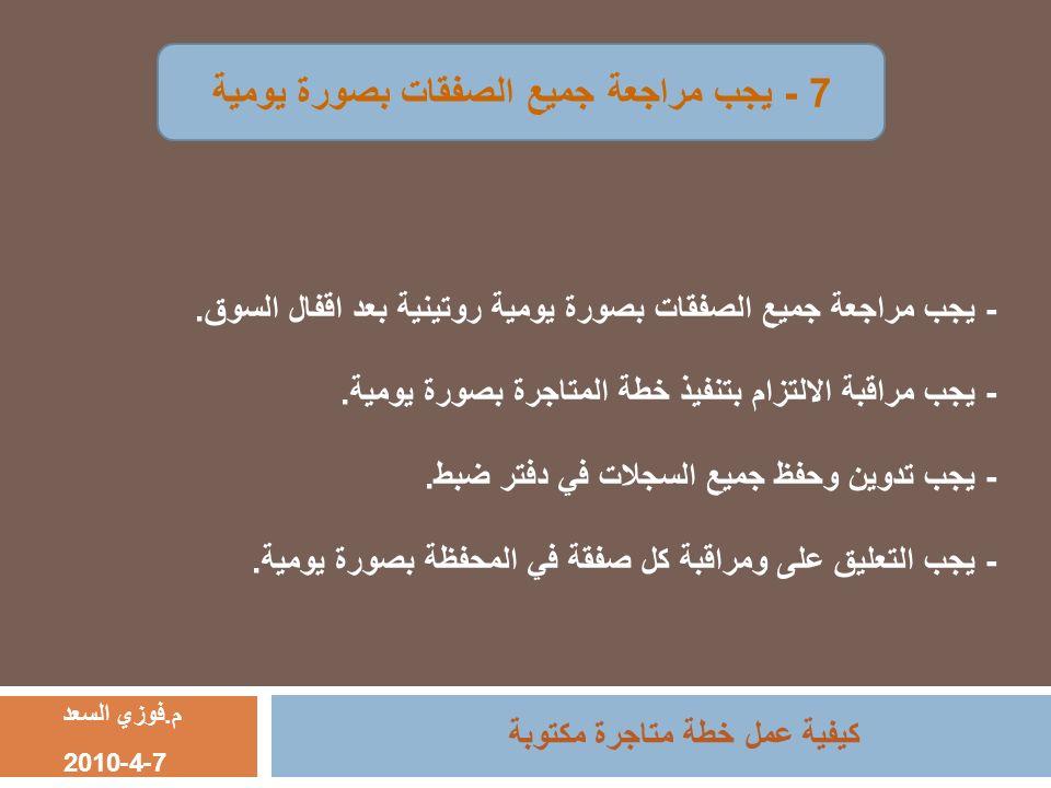 7 - يجب مراجعة جميع الصفقات بصورة يومية