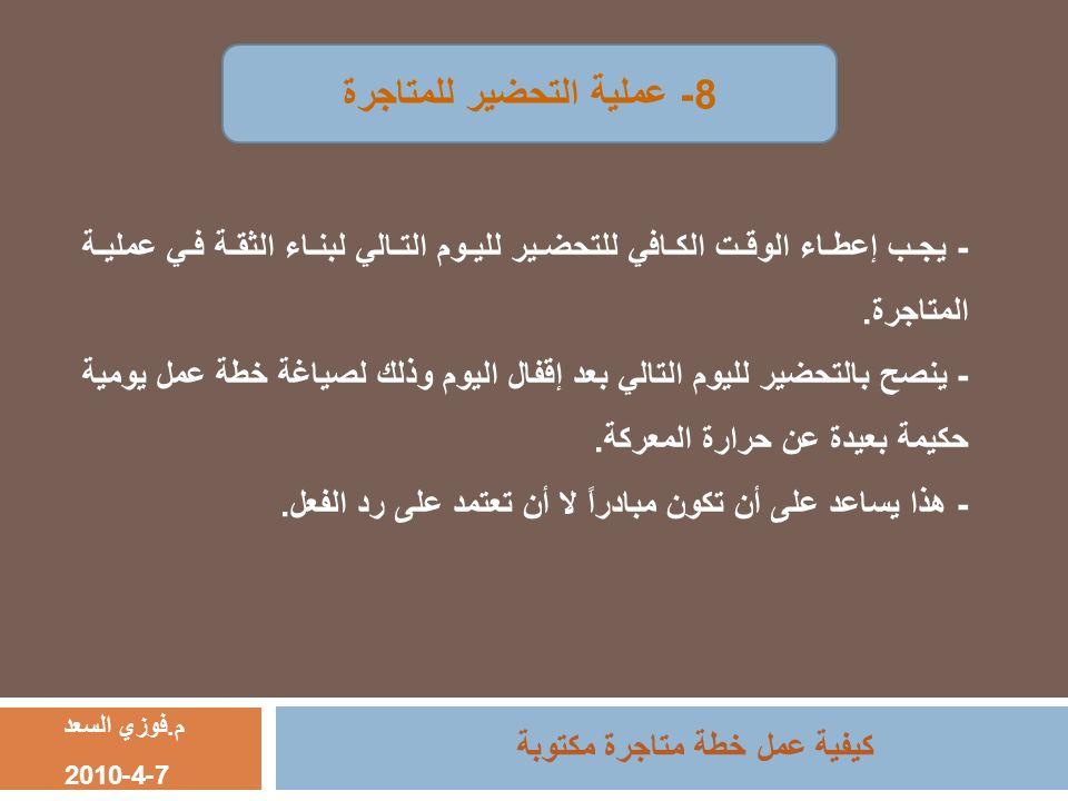 8- عملية التحضير للمتاجرة