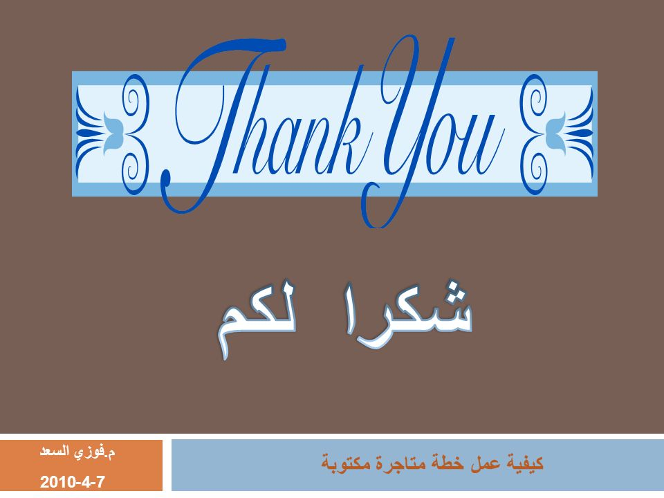 شكرا لكم م.فوزي السعد 7-4-2010 كيفية عمل خطة متاجرة مكتوبة
