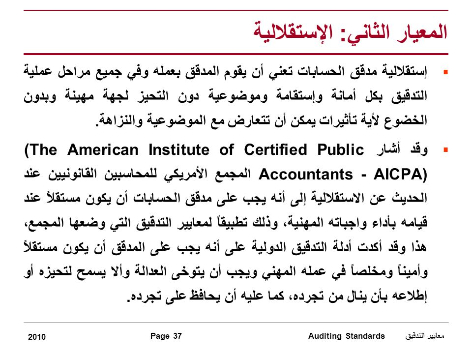 AICPA (American Institute of Certified Public Accountants)