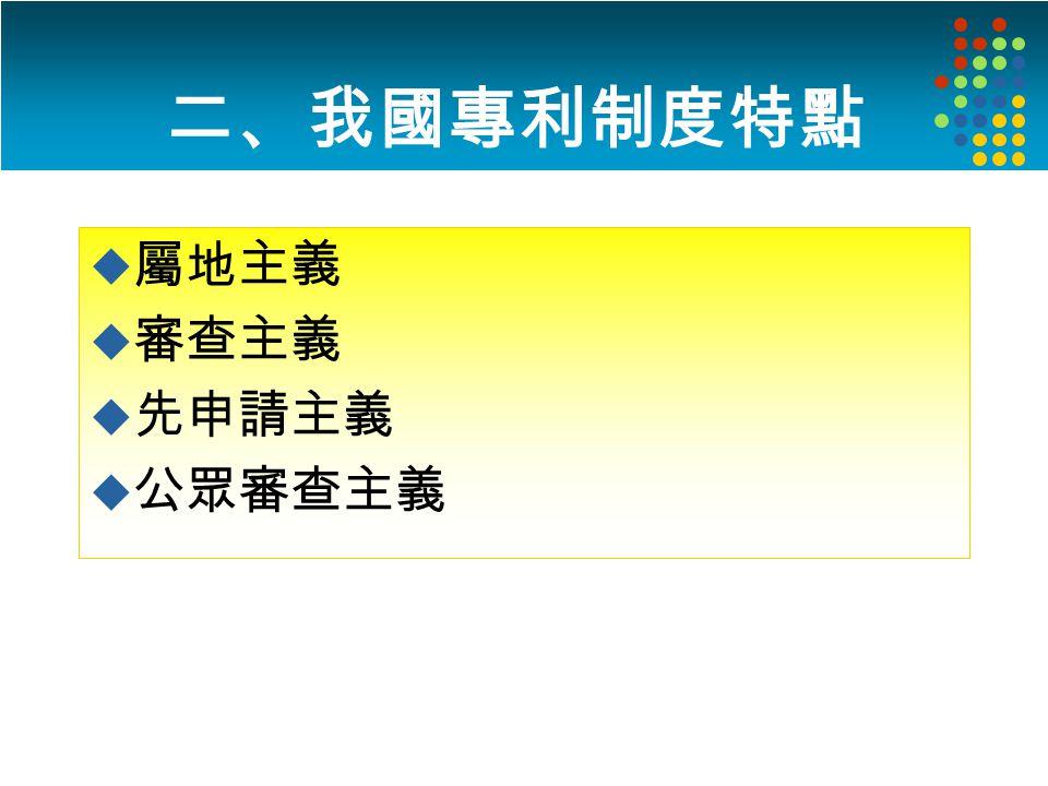 專利申請實務 廖 承 威 經濟部智慧財產局 95年10月19日.