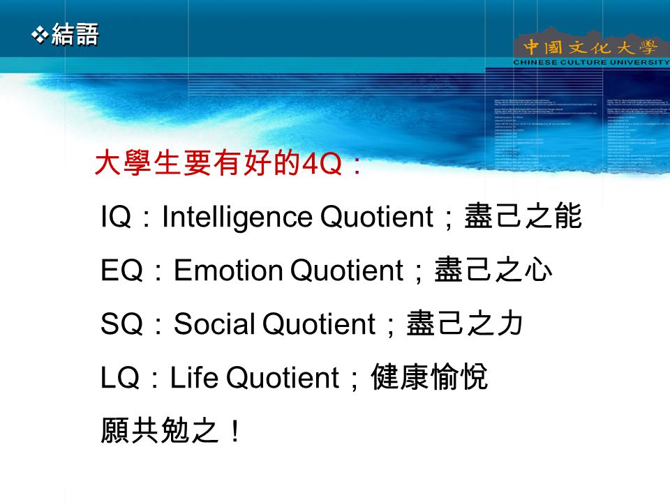 intelligence quotient 4 essay Essay about emotional intelligence among high and low self-monitors - introduction humans communicate in a wide variety of different ways.