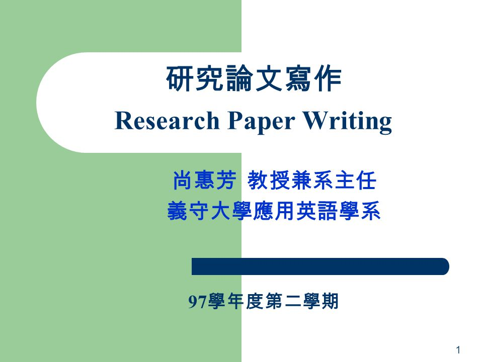 writing research papers a complete guide ppt