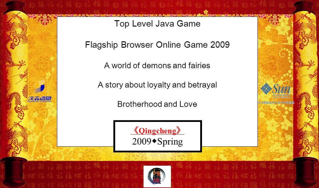 2009◆Spring Top Level Java Game Flagship Browser Online Game 2009