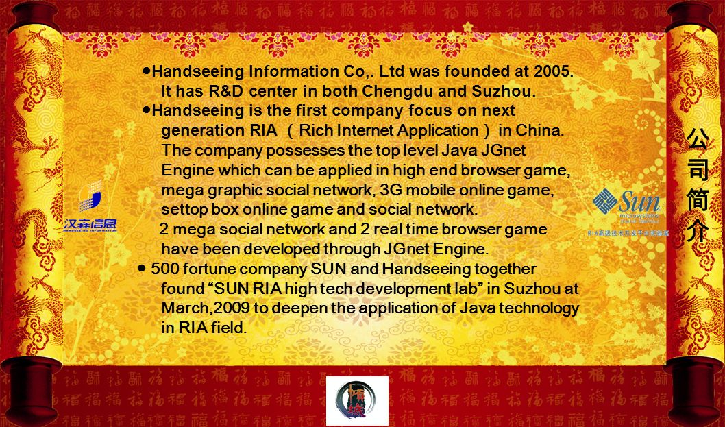 ●Handseeing Information Co,. Ltd was founded at 2005
