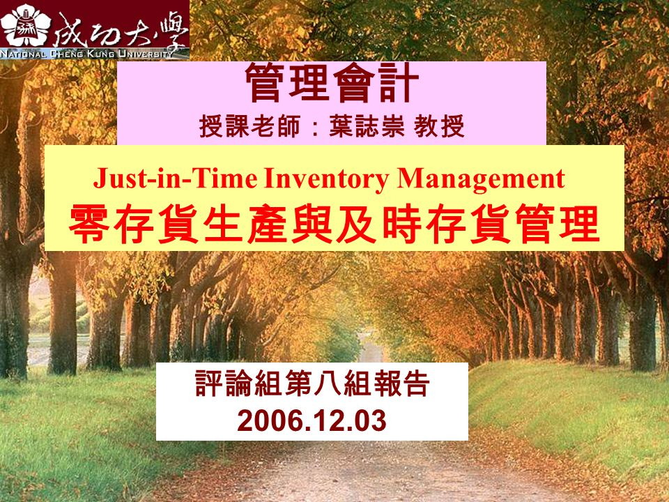 just in time inventory management 'just-in-time' production dodges disaster by tracy mueller staff quicker than you can say toyota, pundits began to question the just-in-time inventory strategy as the global supply chain recuperated and operations management at the mccombs school of business and author of.