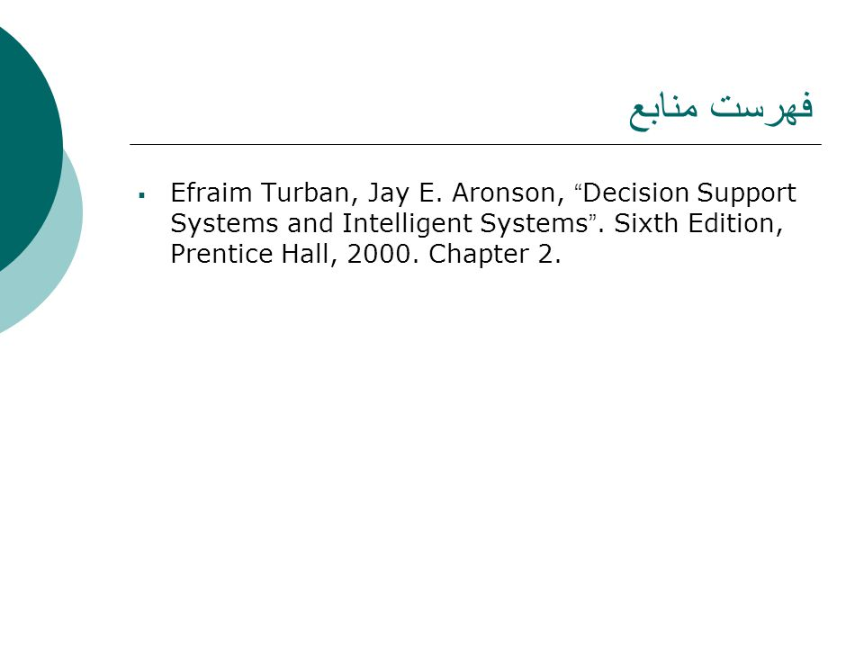 فهرست منابع Efraim Turban, Jay E. Aronson, Decision Support Systems and Intelligent Systems .