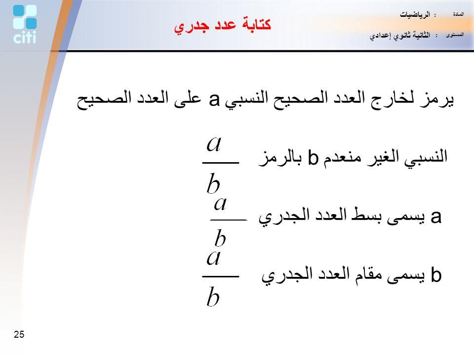 المادة : الرياضيات. المستوى : الثانية ثانوي إعدادي. كتابة عدد جدري.