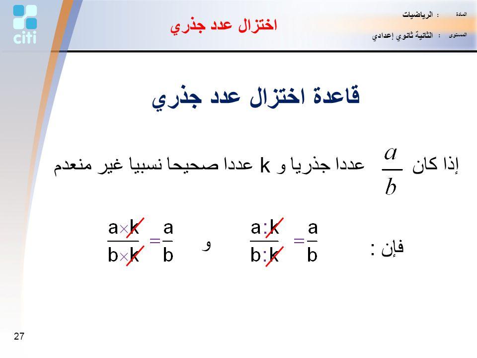 المادة : الرياضيات. المستوى : الثانية ثانوي إعدادي. اختزال عدد جذري. قاعدة اختزال عدد جذري.