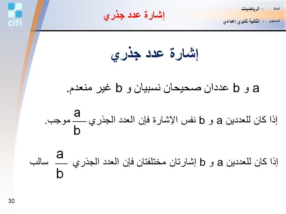 إشارة عدد جذري a و b عددان صحيحان نسبيان و b غير منعدم. إشارة عدد جذري