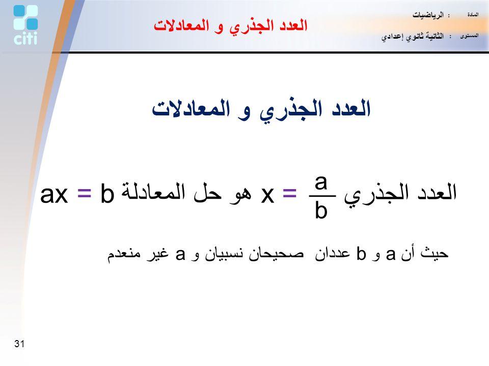 العدد الجذري و المعادلات