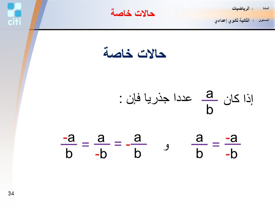 حالات خاصة a b إذا كان عددا جذريا فإن : -a b a -b a b a b -a -b = = -
