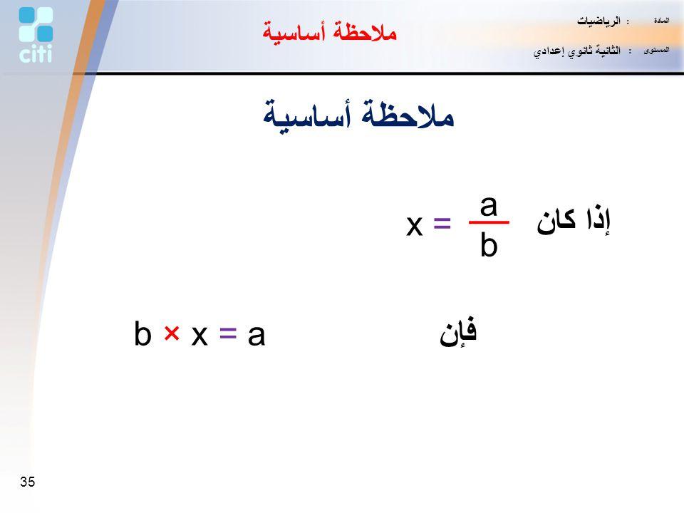 ملاحظة أساسية x = a b إذا كان b × x = a فإن ملاحظة أساسية الرياضيات