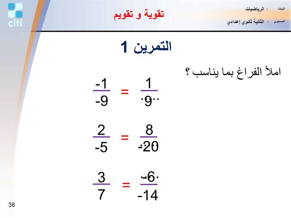 المادة : الرياضيات. المستوى : الثانية ثانوي إعدادي. تقوية و تقويم. التمرين 1. املأ الفراغ بما يناسب ؟