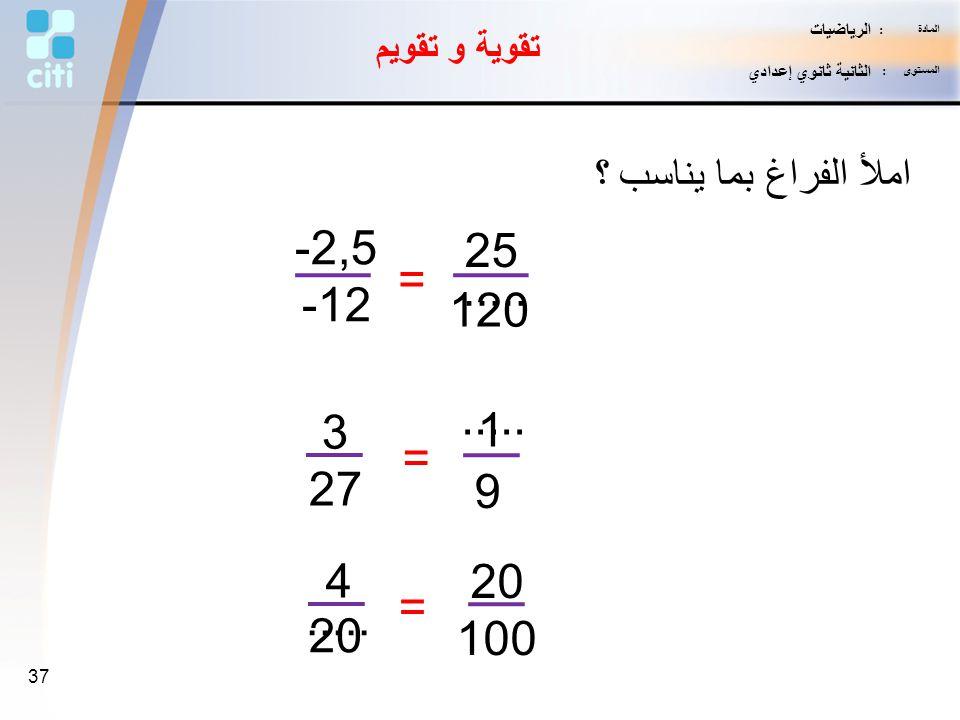 المادة : الرياضيات. المستوى : الثانية ثانوي إعدادي. تقوية و تقويم. املأ الفراغ بما يناسب ؟