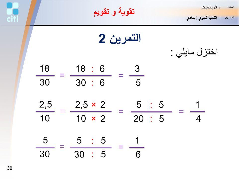 التمرين 2 اختزل مايلي : تقوية و تقويم 18 18 : 6 3 = = 30 30 : 6 5 2,5