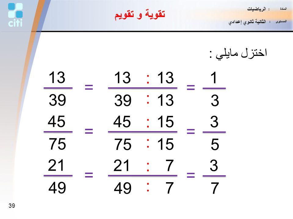 المادة : الرياضيات. المستوى : الثانية ثانوي إعدادي. تقوية و تقويم. اختزل مايلي : 13.