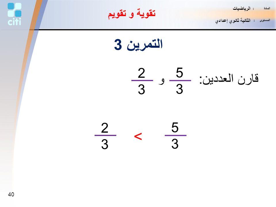 التمرين 3 > 2 5 قارن العددين: و 3 3 2 5 3 3 تقوية و تقويم الرياضيات