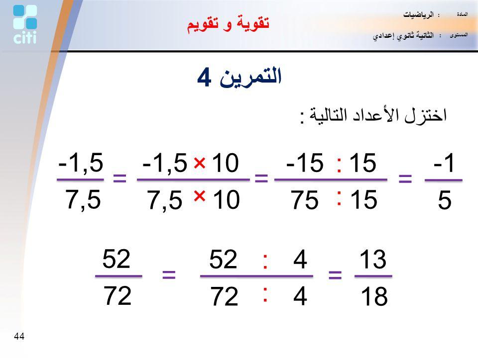 المادة : الرياضيات. المستوى : الثانية ثانوي إعدادي. تقوية و تقويم. التمرين 4. اختزل الأعداد التالية :
