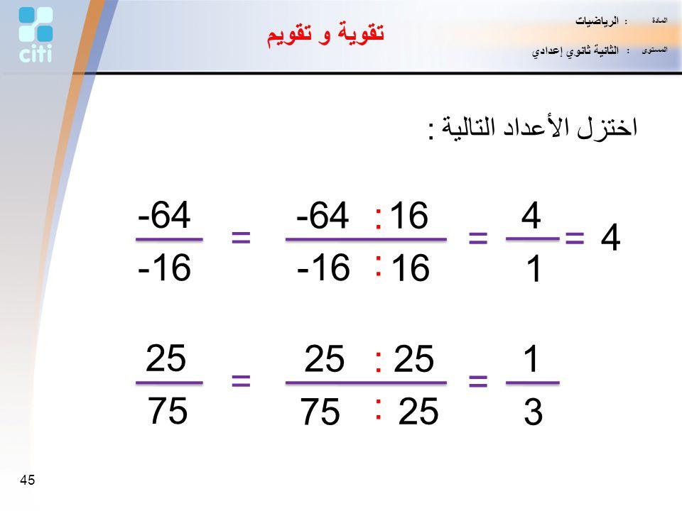 المادة : الرياضيات. المستوى : الثانية ثانوي إعدادي. تقوية و تقويم. اختزل الأعداد التالية :