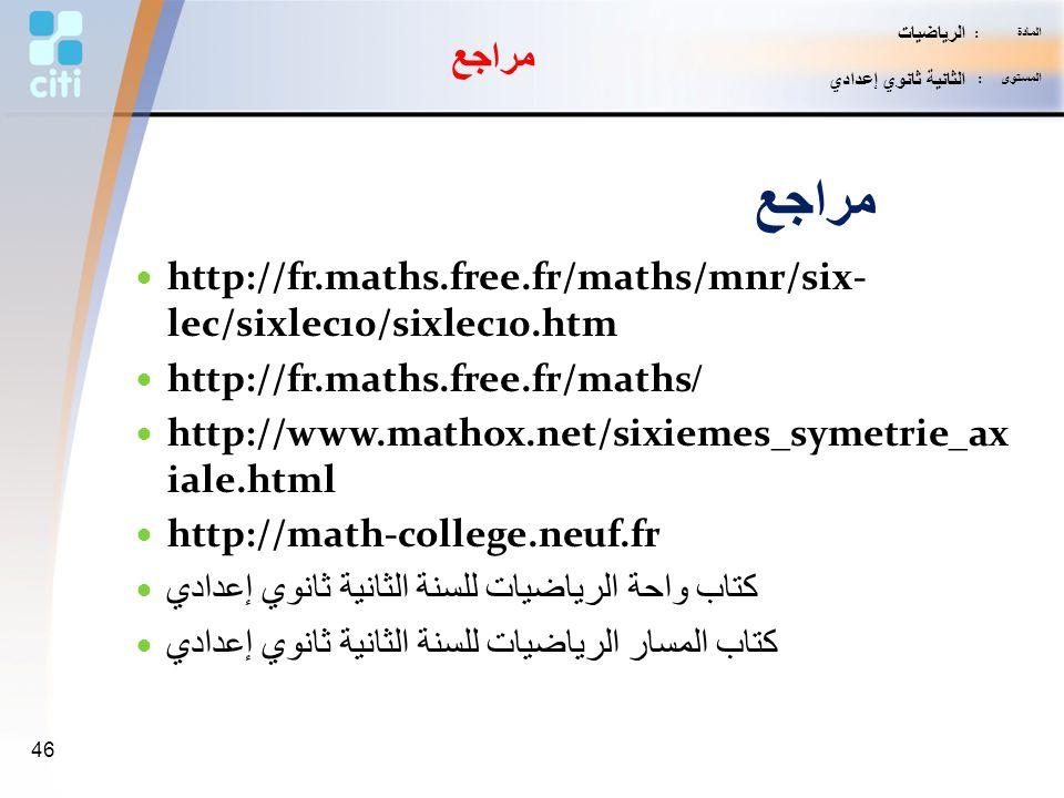 المادة : الرياضيات. المستوى : الثانية ثانوي إعدادي. مراجع. مراجع. http://fr.maths.free.fr/maths/mnr/six- lec/sixlec10/sixlec10.htm.