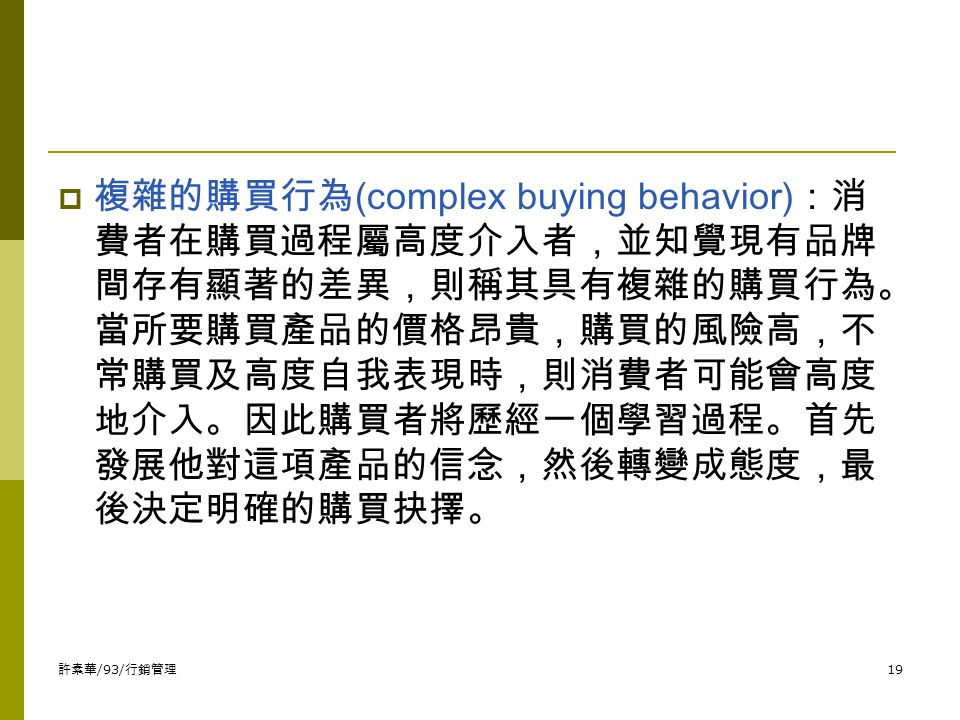 Types of Buying Decision Behavior, Complex, Dissonance, Habitual