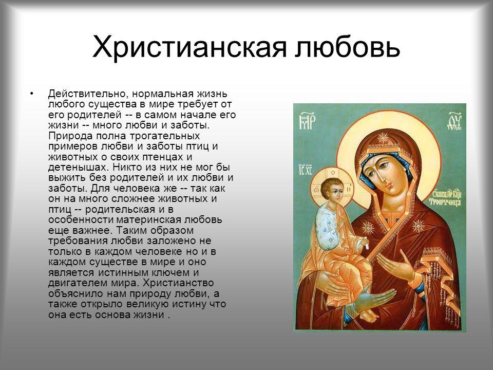 Христианская любовь
