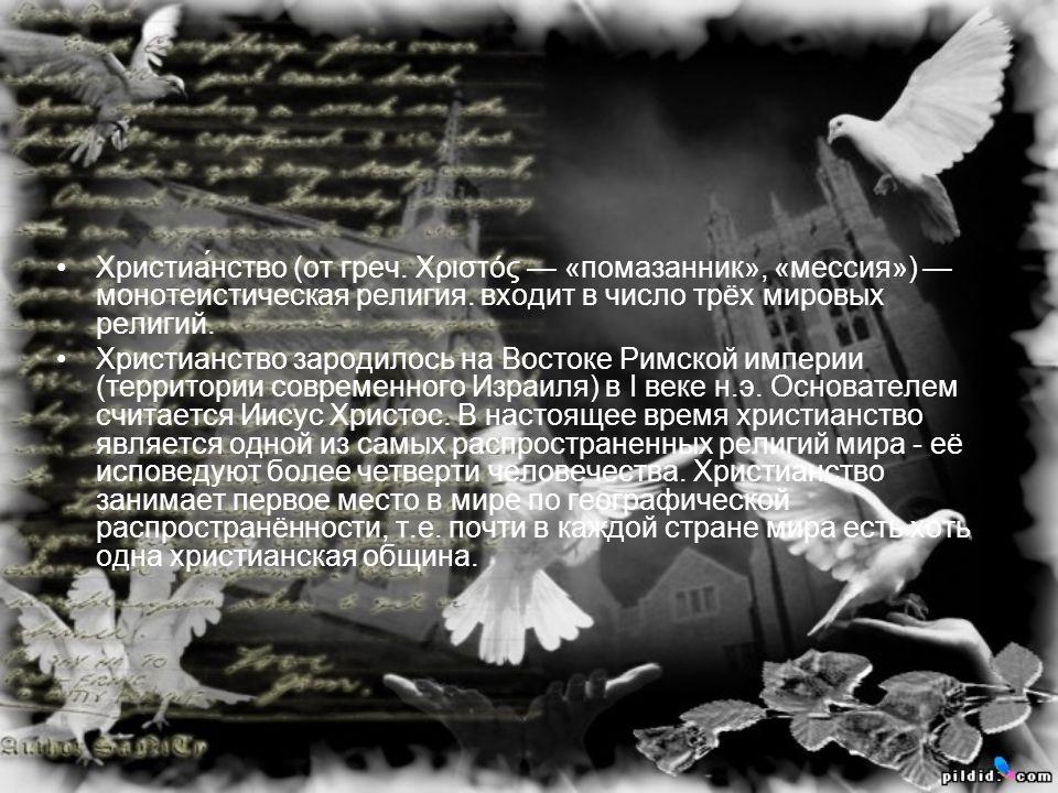Христиа́нство (от греч