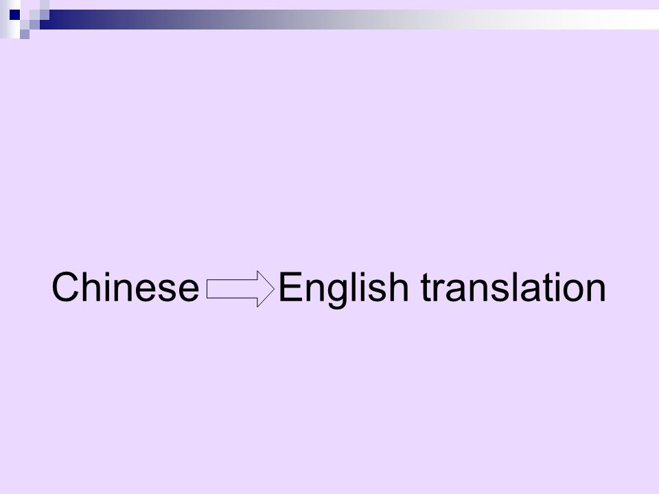 Chinese English translation