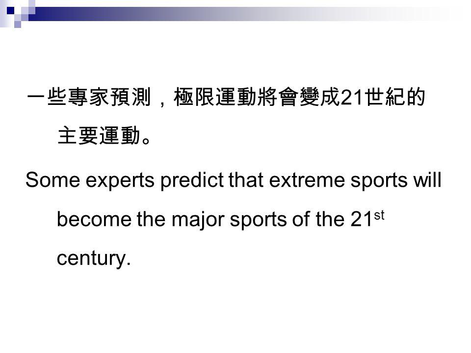 一些專家預測,極限運動將會變成21世紀的主要運動。