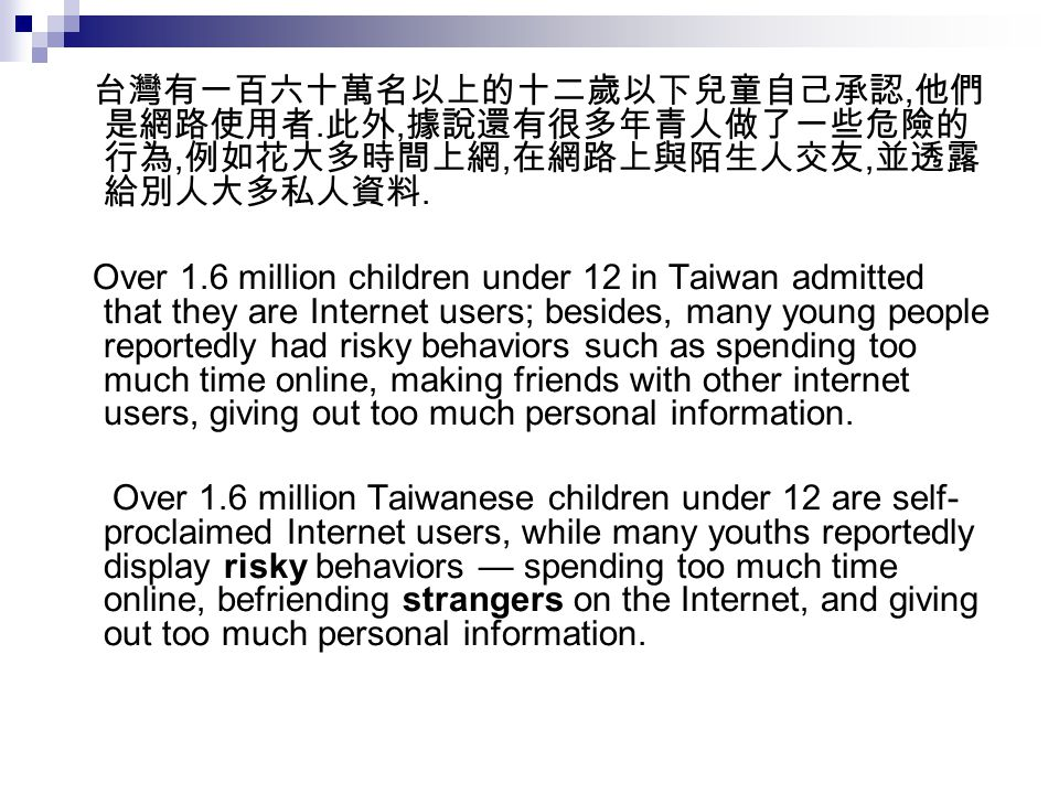 台灣有一百六十萬名以上的十二歲以下兒童自己承認,他們是網路使用者