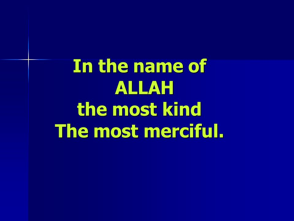 In the name of ALLAH the most kind The most merciful.