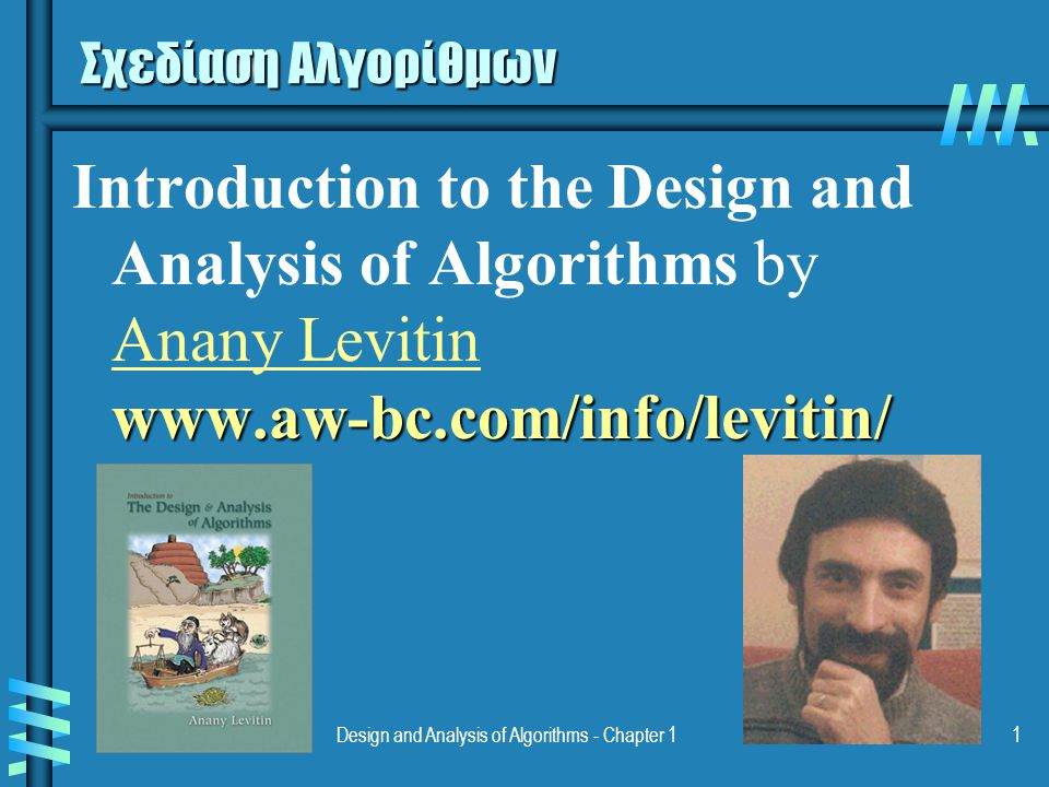 Levitin algorithms solution manual anatomy test bank and solutions manual array design and analysis of algorithms chapter 1 ppt video online rh slideplayer com fandeluxe Image collections