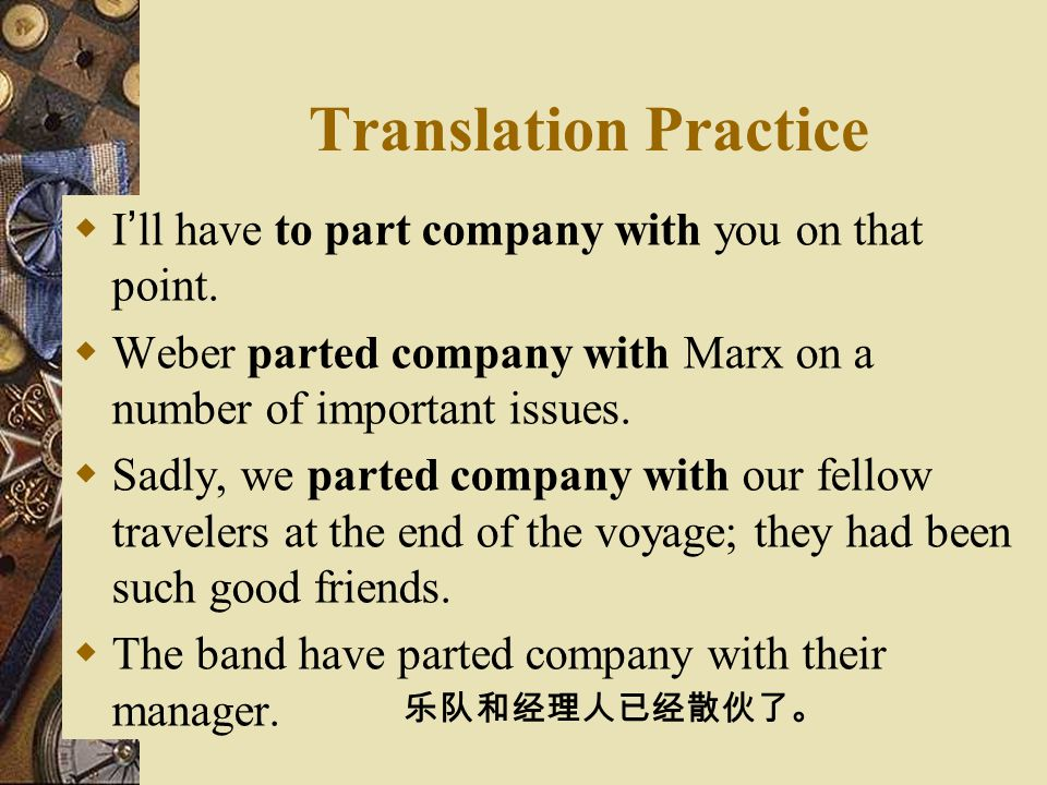 Translation Practice I'll have to part company with you on that point.