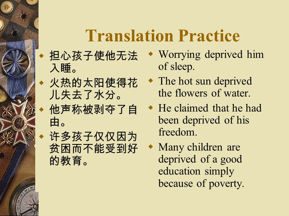Translation Practice Worrying deprived him of sleep. 担心孩子使他无法入睡。